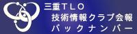 三重TLO技術情報クラブ会報バックナンバー