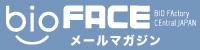 bioFACEメールマガジン