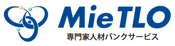 Mie TLO 専門家人材バンクサービス