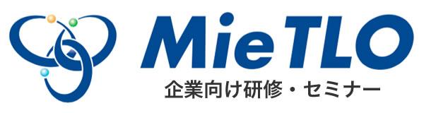 Mie TLO 企業向け研修・セミナー